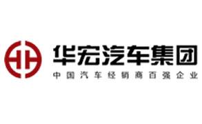 成功案例:华宏汽车集团有限公司