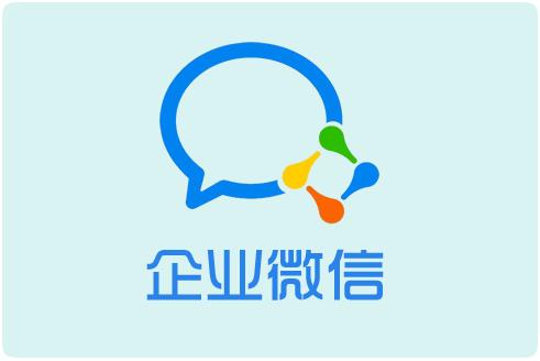 企业微信定制服务